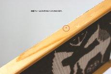 画像9: 木製フレームのタペストリー (9)