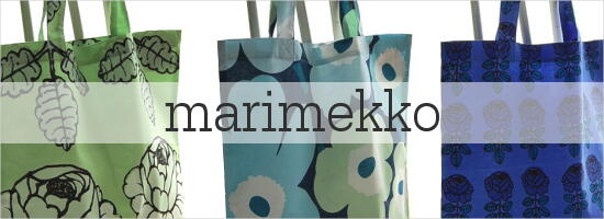 マリメッコのファッション雑貨