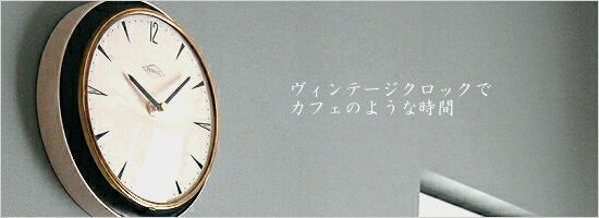 金属の時計