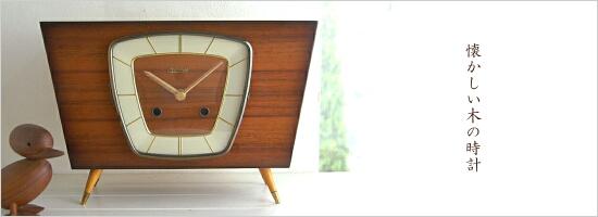 ヴィンテージの木製の時計